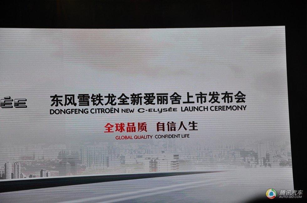 全新爱丽舍汽车北京发布会 汽车行业Keynote定制