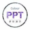 ColourPPT
