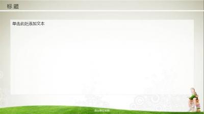绿色清新读书ppt模板