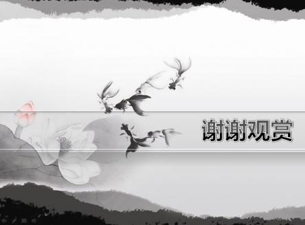 中国风 商业ppt