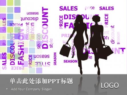 时尚女性购物主题ppt