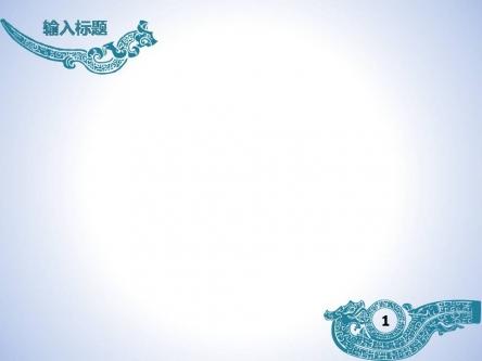 漂亮的邮箱幻灯片背景图片 【小学教学设计网