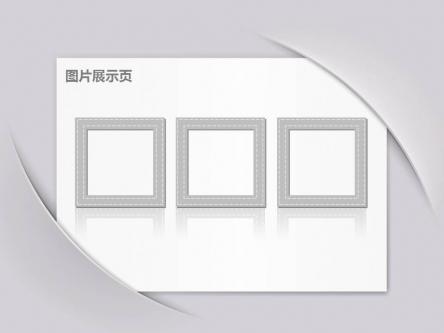 简洁灰白贴纸文化ppt模板