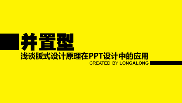 浅谈版式设计原理在ppt设计中的应用——并置型-ppt