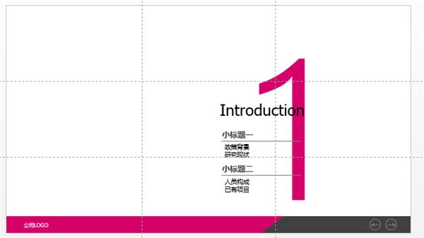 这页幻灯片有三处用到了黄金分割的思想。首先整体的页面元素放在了距离页面右端的1/3处。其次,页面底部的修饰条灰色与粉红色的比例也符合黄金分割。最后,两条灰色的线条也几乎放在了数字1的黄金分割线上,所以整个页面显得重点突出又不失简约。 再来一个栗子