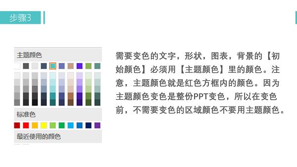 程08 如何在PPT中批量换色